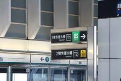 Uttrycklig plattform för Hong Kong International Airport (HKIA) flygplats Royaltyfri Foto