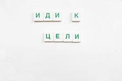 Vá ao desejo do objetivo, jogo das palavras cruzadas do russo Fotos de Stock