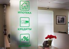 Vários serviços no escritório de Sberbank Imagens de Stock