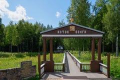 Väg till källan av Volgaet River Royaltyfri Fotografi