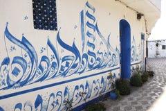 Väggmålning i Asilah, Marocko royaltyfri foto