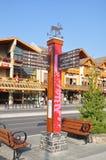 Vägmärke Banff aveny Royaltyfria Bilder