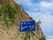 Vägmärke i söderna av Kina royaltyfri foto