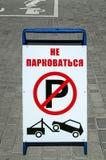 Vägmärke ingen parkering Arkivbild