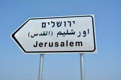 Vägmärke till Jerusalem Israel Arkivfoto