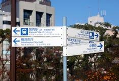 VÄGMÄRKEN I DEN YOKOHAMA STADEN, JAPAN Royaltyfri Fotografi