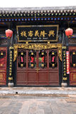 Världsarv: otta i den forntida staden av Pingyao i Shanxi Royaltyfri Bild