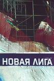 Världssnowboarden turnerar GRANDA PRIXEN DE RUSSIE Arkivfoto