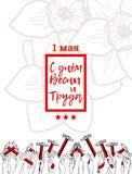 Vår och arbets- dag i Ryssland royaltyfri illustrationer