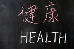 Vård- ord i kinesiskt och engelskt Arkivfoto