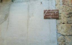 Vía Giardinaccio Imagenes de archivo