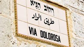Vía la placa de calle de Dolorosa en Jerusalén Fotografía de archivo