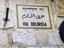 Vía la placa de calle de Dolorosa en la ciudad vieja de Jerusalén en Israel fotos de archivo libres de regalías