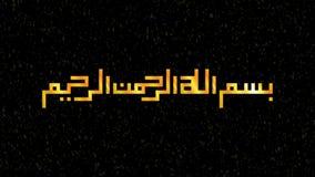 V?deo de parachoques de Islami, islami gr?fico de la fuente del arte, kufi ilustración del vector