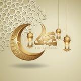 V?xande m?ne Eid Mubarak f?r islamisk design, traditionell lykta och arabisk kalligrafi, vektor f?r h?lsa kort f?r mall islamisk  vektor illustrationer