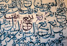 ?va traditionell khat f?r arabisk och islamisk kalligrafi i specialt f?rgpulver vektor illustrationer