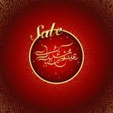 Vacances musulmanes Eid al-Adha Mubarak sur le fond rouge Calligraphie islamique arabe de texte conception de vecteur de vente da illustration de vecteur