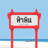 Vacation and travel in Thailand, Hua Hin sign Royalty Free Stock Photo