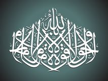 Vactor islamic calligraphy wallpaper written in khate maqoos Royalty Free Stock Images