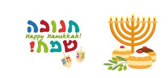 Vakantie van Chanoeka, hanukkah menorah, sufganiyot, het van letters voorzien vector illustratie