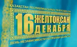Vakantiekaart aan de onafhankelijkheidsdag van de Republiek Kazachstan, 16 December, 3D volume glanzende gouden brieven op een bl vector illustratie
