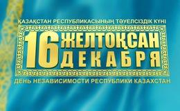 Vakantiekaart aan de onafhankelijkheidsdag van de Republiek Kazachstan, 16 December, 3D volume glanzende gouden brieven op een bl stock illustratie