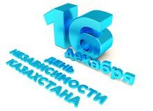 Vakantiekaart aan de onafhankelijkheidsdag van de Republiek Kazachstan, 16 December, 3D volume glanzende gouden brieven op een wi vector illustratie