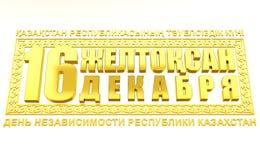 Vakantiekaart aan de onafhankelijkheidsdag van de Republiek Kazachstan, 16 December, 3D volume glanzende gouden brieven op een wi royalty-vrije illustratie