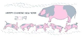 Vale-oferta chinês do ano novo do porco e da família dos leitão ilustração royalty free