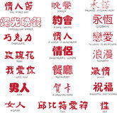 Valentine in Chinese calligraphy Royalty Free Stock Photos