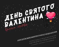 Valentine Day, the time of love is written in Russian. Bold Russian font, Cyrillic handwriting, balloon - heart poster. Isolated objects stock illustration