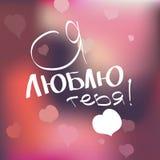 Valentines day postcard Royalty Free Stock Photo