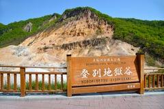 Valle dell'inferno di Jigokudani Immagini Stock