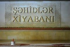 Vallei van Martelaren die in Azerbaijani bij nationaal monument wordt geschreven Royalty-vrije Stock Afbeelding