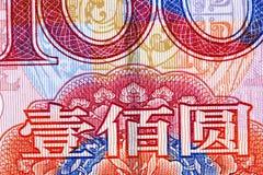 Valuta cinese: Renminbi Fotografie Stock Libere da Diritti