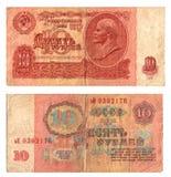 Valuta sovietica Immagini Stock