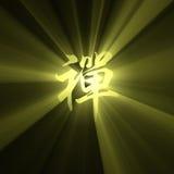 Van de het karakterzon van Zen de lichte gloed Stock Foto