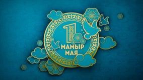 1 van Mei Voor een feestelijke en felicitatieaffiche 3D Illustratie stock illustratie