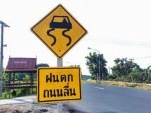 Vari segnali stradali accanto alla strada campestre Fotografia Stock Libera da Diritti