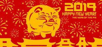 varken van de het jaarviering van 2019 het nieuwe stock illustratie