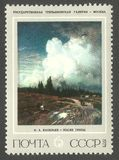 Vasilev, After the storm. USSR - stamp printed in1975, Art, 125th Birth Anniversary of F.A. Vasilev, After the storm Stock Photo