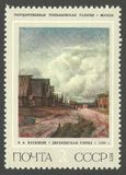Vasilev, Street in Village. USSR - stamp printed in1975, Art, 125th Birth Anniversary of F.A. Vasilev, Street in Village Royalty Free Stock Photos