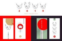 Vastgestelde banner met silhouetbeer met lantaarn en sakura De hiëroglief vertaalt Gelukkig Nieuwjaar Chinese Partij 2019 stock illustratie