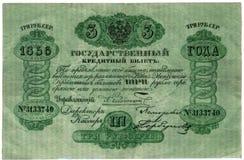 Vecchi fondi della Russia. 3 rubli 1856 Fotografia Stock Libera da Diritti