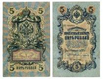 Vecchi fondi della Russia. 5 rubli 1909 Fotografia Stock