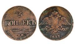 Vecchi kopeks imperiali della moneta cinque Immagine Stock