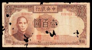 Vecchi soldi cinesi Immagini Stock