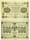 Vecchia banconota Fotografia Stock