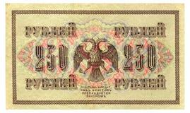 Vecchia banconota russa, 250 rubli Fotografia Stock