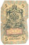 Vecchia banconota russa, 5 rubli Immagini Stock Libere da Diritti